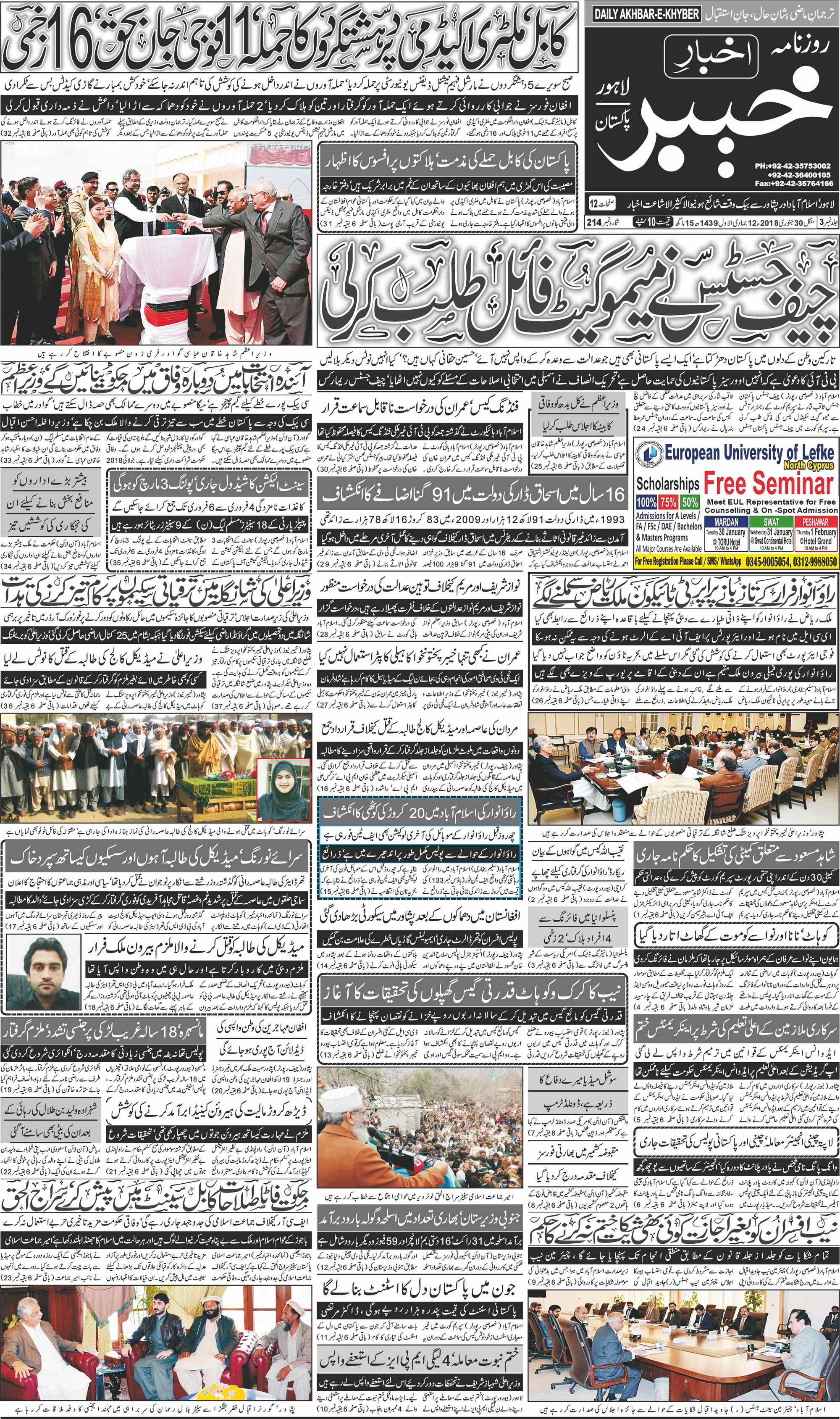 Front Page-Lahore (Copy)