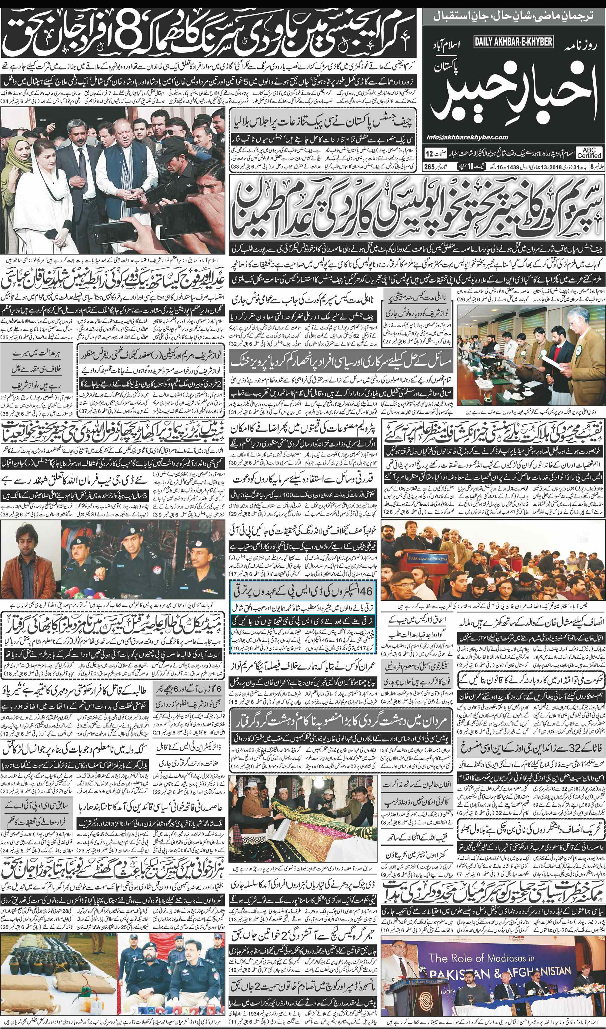 Front Page-Islamabad (Copy)