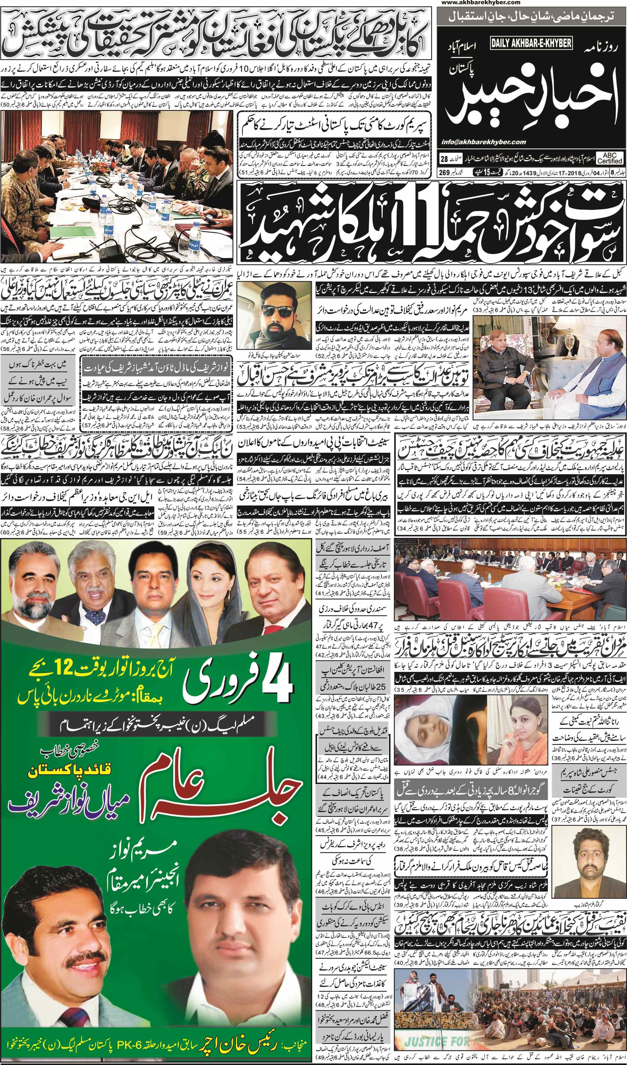 Front Page Islamabad []