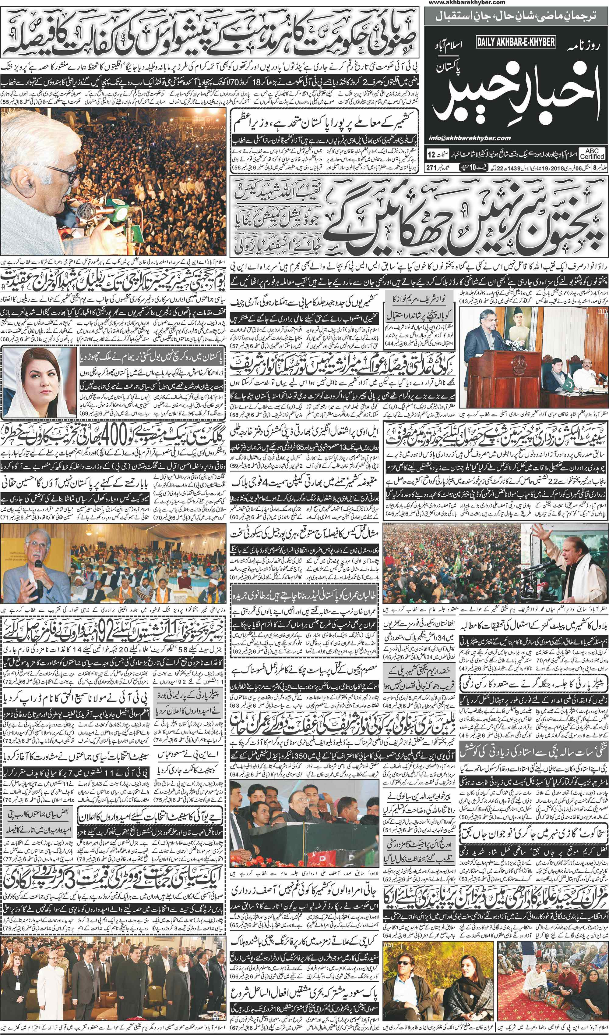 Front Page Islamabad (Copy)