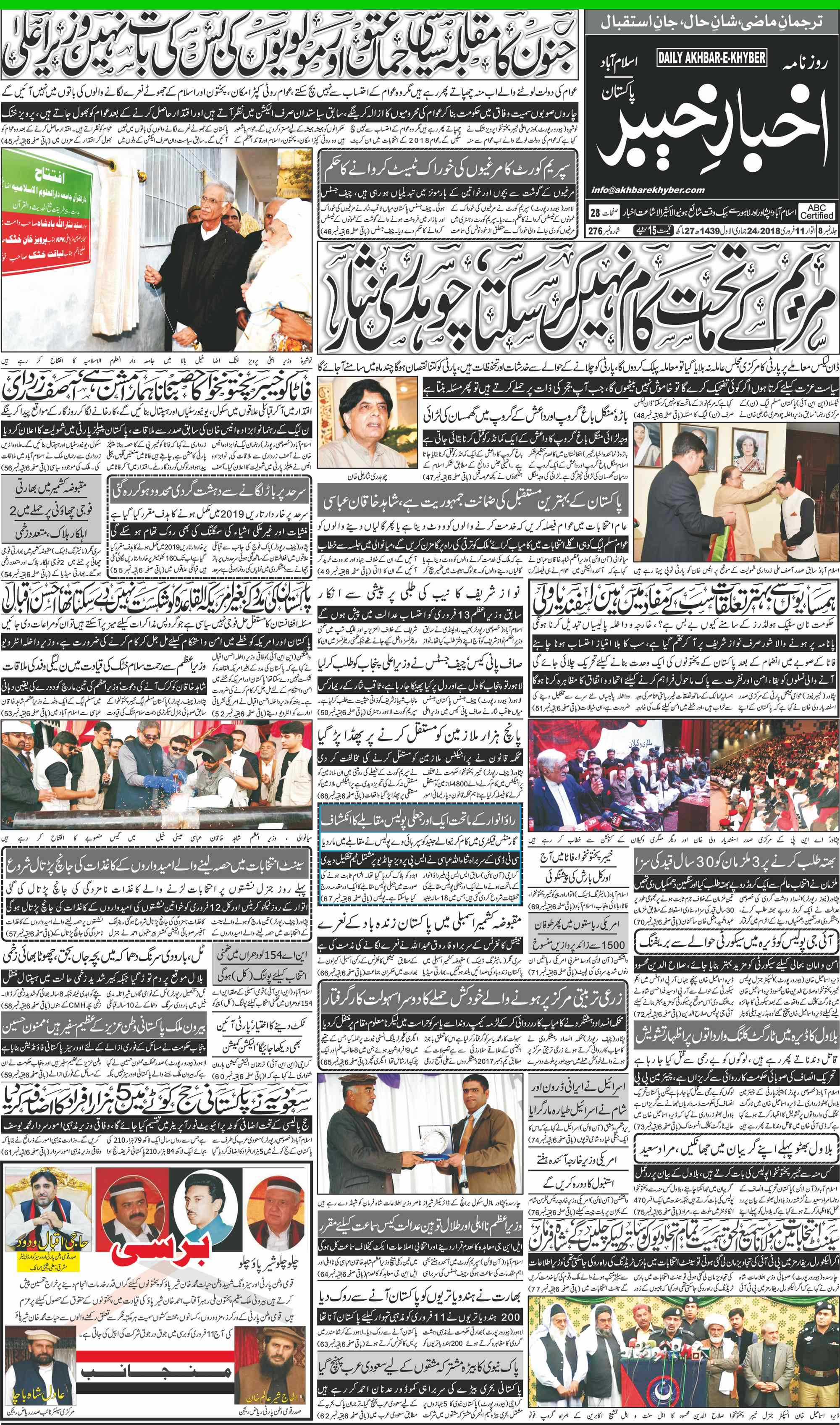 PAGE 1 ISLAMABAD (Copy)