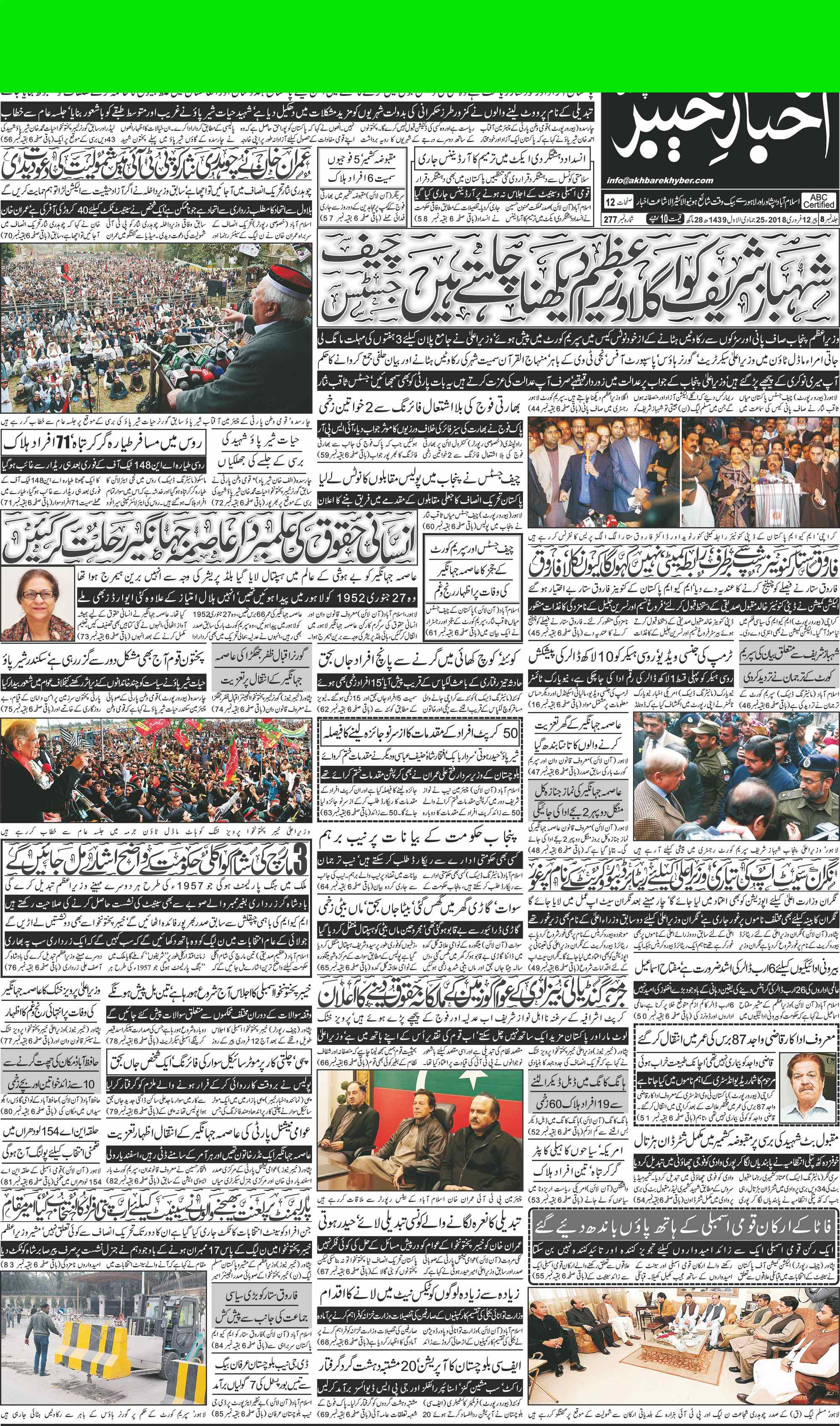 Front Page Islambad (Copy)