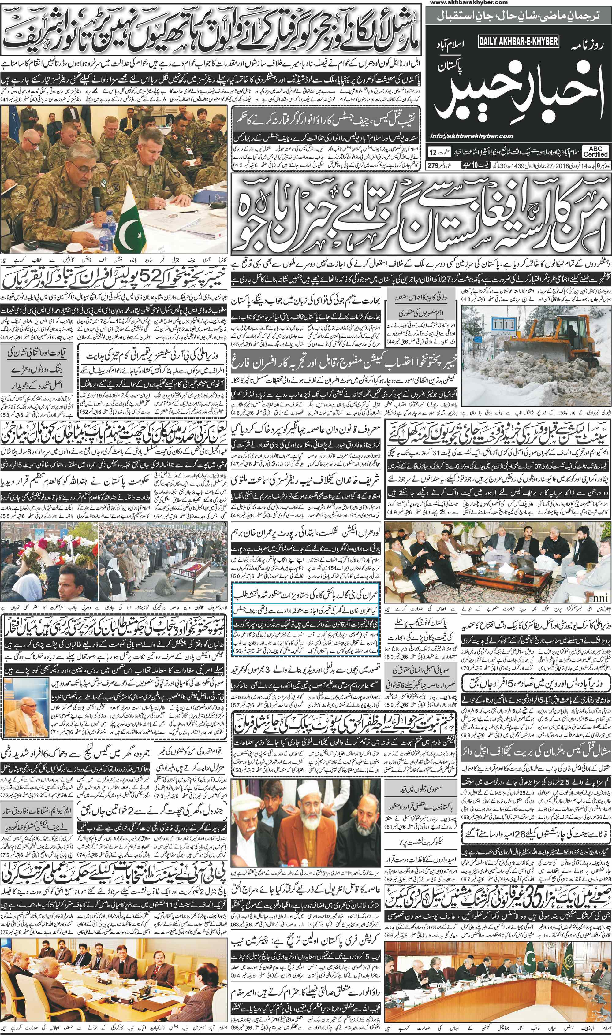 front page islmbd (Copy)