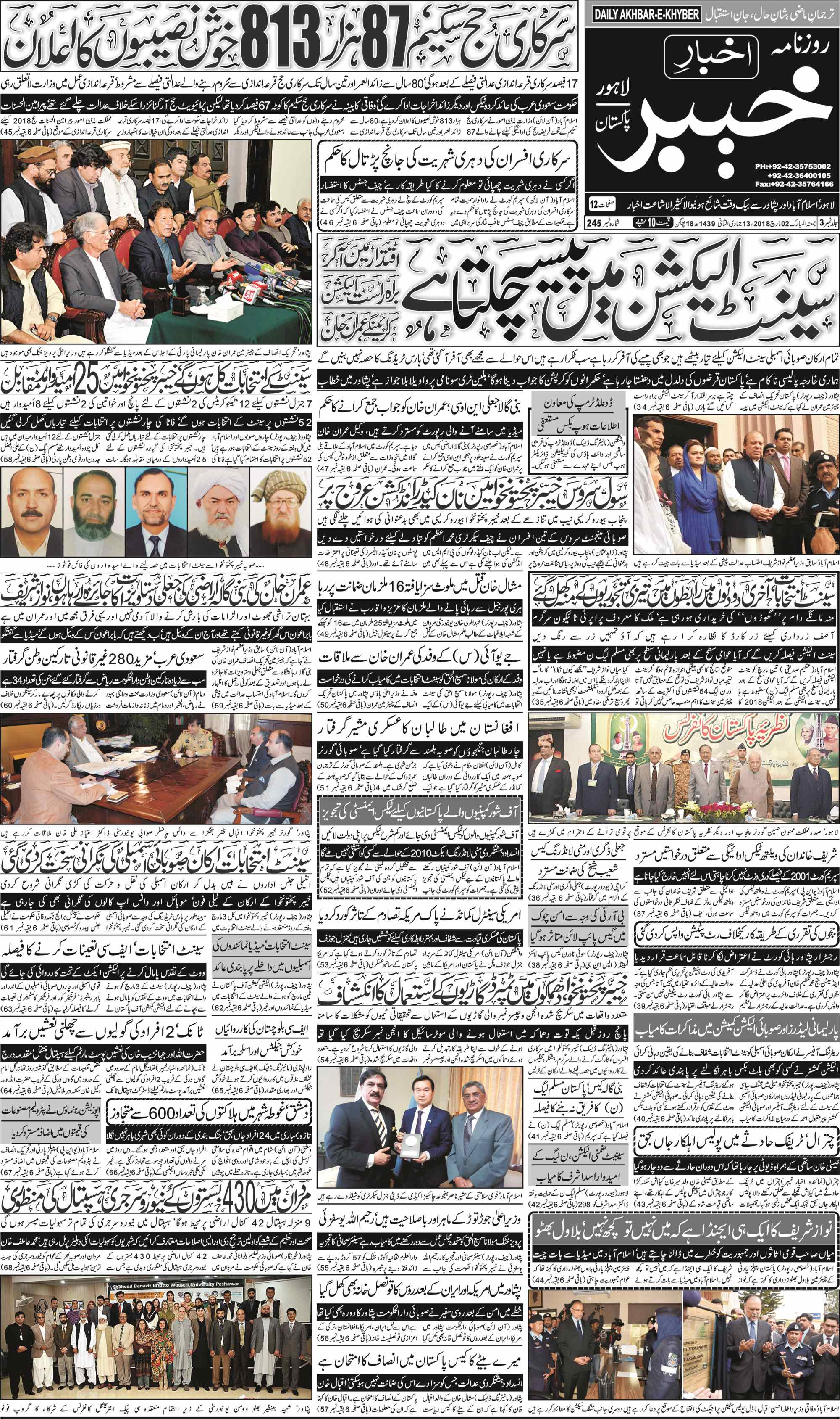 Front Page Lahore []