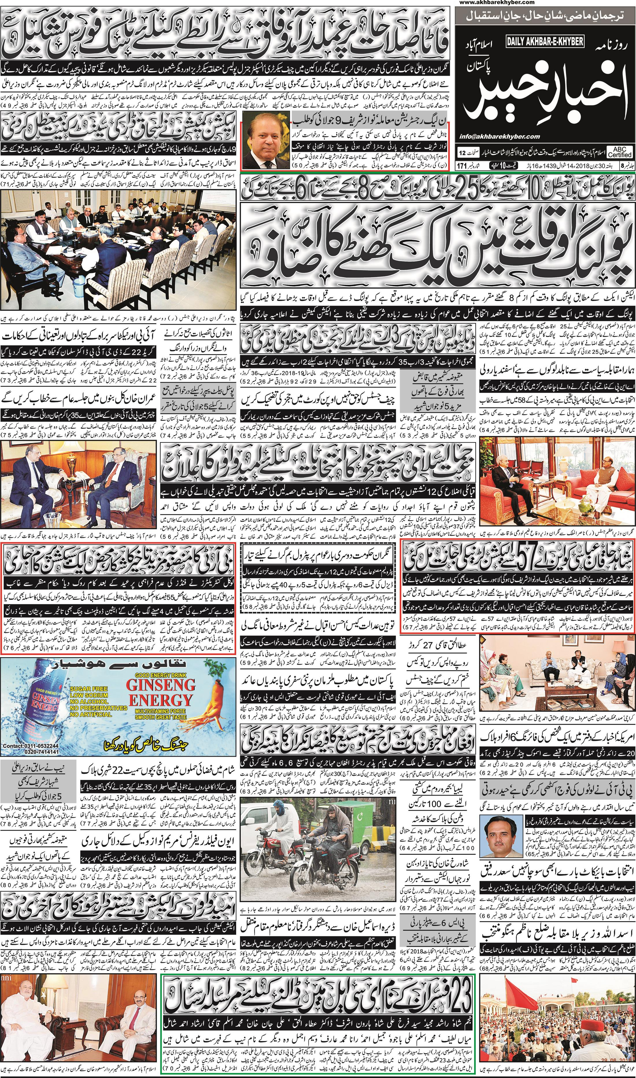 Front Page isb